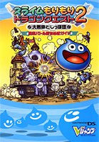 Image 1 for Dragon Warrior (Quest) Heroes: Rocket Slime Victory Guide Book / Ds