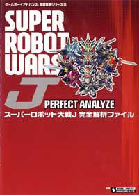 Image 1 for Super Robot Wars J Kanzen Kaiseki File Perfect Strategy Book / Gba