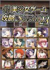 Pc Girl Games Strategy Special (23) Eroge Heitai Videogame Fan Book
