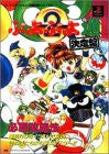 Image 1 for Puyo Puyo Tsu Victory Strategy Guide Book / Ps