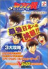 Image for Captain Tsubasa Aratanaru Tsubasa Josho  Road To Legend Strategy Guide Book / Ps