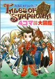 Image 1 for Tales Of Symphonia 4 Frame Minis Picture Book / Gc / Ps2