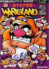 Image for Wario Land 2 Official Guide Book Gbc