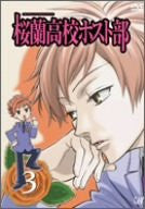 Image 1 for Ouran Koko Host Club Vol.3