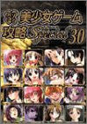 Image 1 for Pc Girls Games Strategy Special (30) Eroge Heitai Videogame Fan Book