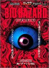 Resident Evil Biohazard Play Station V Jump Strategy Guide Book / Ps