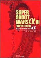 3rd Super Robot Wars Alpha: To The End Of The Galaxy Perfect Bible Book/ Ps2