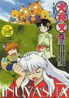 Image 1 for Inuyasha 6 no shou Vol.2