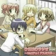 Image for Hidamari Radio Special ~Yes! Asumis!!~