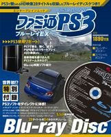 Image for Famitsu Ps3 Blu Ray Ex Japanese Videogame Magazine