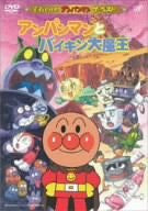 Image for Soreike! Anpanman the Best: Anpanman to Baikin Daimao