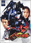 Image for Masked Rider Ryuki Vol.1