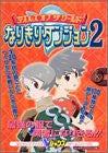 Image for Tales Of The World: Narikiri Dungeon 2 Strategy Guide Book / Gba