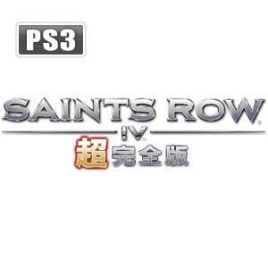Saints Row IV [Super Complete Edition]