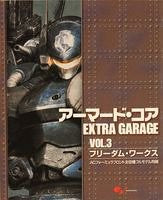 Image 1 for Armored Core Extra Garage #3 Fan Book