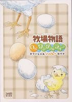Image for Harvest Moon: Oh! Wonderful Life Happy Official Guide Book / Ps2