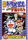 Image for Doraemon - Nobita no Utyuu Sho-sensou - The Movie