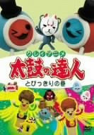 Image 1 for Clay Anime - Taiko No Tatsujin Tobikkiri No Maki