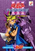Image for Yu Gi Oh! Duel Monsters Iii: Tri Holygod Advent Guide Book / Gbc