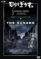 Image for Sunabozu 9