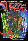 Image for Kakurenbo Battle Monster Tactics Strategy Guide Book / Gbc