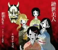 Image for Zessei Bijin / Zetsubou Shoujotachi