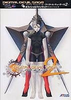 Image 1 for Digital Devil Saga Avatar Tuner & 2 Official Fan Book / Ps2