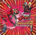 Image 1 for Viewtiful Joe Dvdbook Beautiful Maniac Strategy Guide Book / Gc