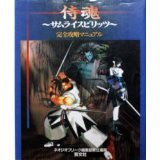 Image 1 for Samurai Shodown Complete Capture Manual & Character Art Book / Neogeo