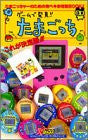 Image 1 for Game De Hakken!! Tamagotchi Korega Ketteiban!! Final Complete Fan Book