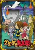 Image 1 for Gegege no Kitaro 1