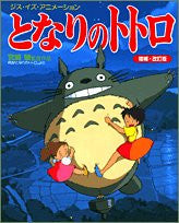 Image 1 for My Neighbor Totoro Illustration Art Book