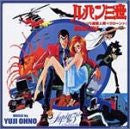 Image 1 for Lupin The 3rd Chronicle - Lupin VS The Clone MUSIC FILE