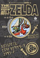 Image 1 for The Legend Of Zelda The Wind Waker Strategy Guide Book / Gc