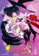 Image 1 for Bishojo Senshi Sailor Moon S Vol.4
