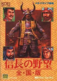 Image 1 for Nobunaga's Ambition - Sengokuban