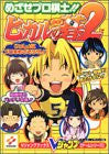 Image for Hikaru No Go 2   Aim For Professional Players! Strategy Guide Book / Gba