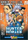 Image 1 for Hunter X Hunter: The Stolen Aura Stone V Jump Strategy Guide Book/ Ps