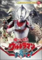 Image for Kaettekita Ultraman no Subete!