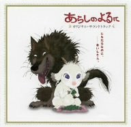 Image 1 for Arashi no Yoru ni Original Soundtrack