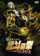Image for Shinsei Kyuseishu Hokuto no Ken / Fist of the North Star Raoh Den Junai no ho Director's Cut Edition