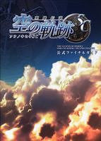 Image 1 for Legend Of Heroes: Sora No Kiseki Sc Official Final Guide