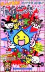 Image for Tamagotchi Osutchi Mesutchi Guide Art Book (V Jump Books Digital Series)