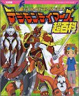 Image 1 for Digimon Tamers Encyclopedia Book
