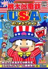 Image 1 for Hudson Official Momotaro Dentetsu Usa Millionaire Guide Book / Ps2
