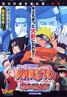 Image 1 for Tommy Official Strategy Guide Book Naruto: Clash Of Ninja / Gc