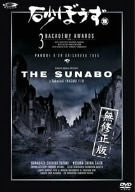 Image for Sunabozu 9 [Limited Edition]