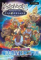 Image 1 for Magical Starsign Strategy Guide Book (V Jump Book) / Ds