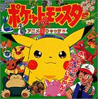 Image for Pokemon Anime Chouhyakka #5 Encyclopedia Art Book