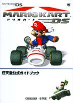 Image 1 for Mario Kart Ds (Wonder Life Special   Nintendo Official Guide Book) / Ds